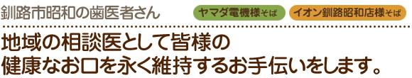 釧路市昭和イオン近くの歯医者さん。よしい歯科医院は子供さんから大人の方までしっかりと診療させていただきます。